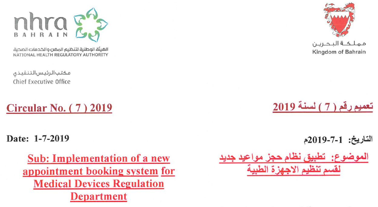 Circular No. (7) 2019: Implementation of a New Appointment Booking System for Medical Devices Regulation Department