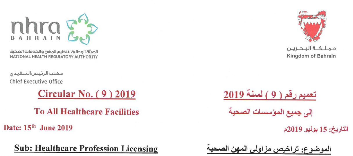 Circular No. (9) 2019: To All Health Care Facilities - Healthcare Profession Licensing