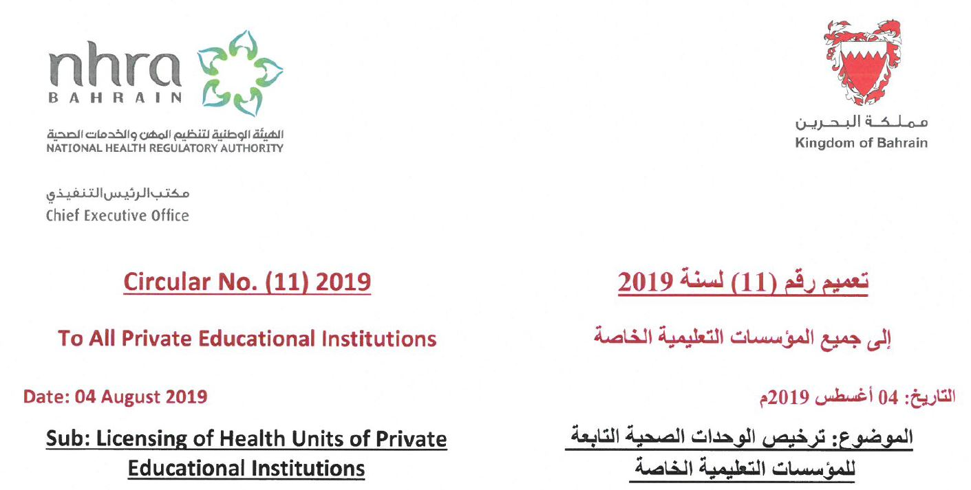 Circular No. (11) 2019: To All Private Educational Institutions - Licensing of Health Units of Private Educational Institutions