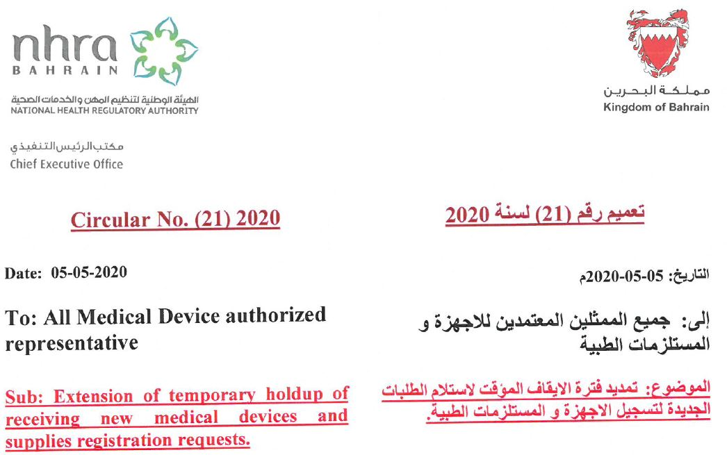 Circular No. (21) 2020: To All Medical Device Authorized Representatives - Extension of Temporary Holdup of Receiving New Medical Devices and Supplies Registration Requests