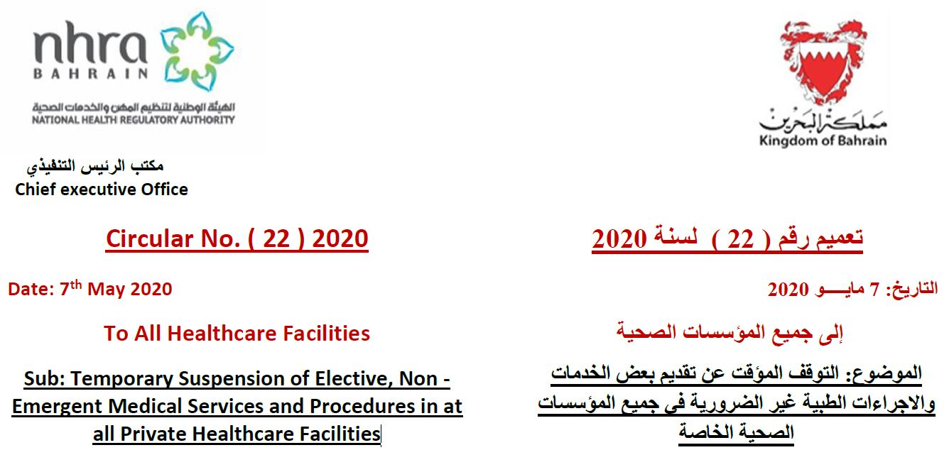 Circular No. (22) 2020: To All Healthcare Facilities - Temporary Suspension of Elective, Non-Emergent Medical Services and Procedures at all Private Healthcare Facilities