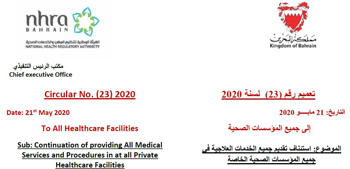 Circular No. (23) 2020: To All Healthcare Facilities - Continuation of Providing All Medical Services and Procedures in at all Private Healthcare Facilities