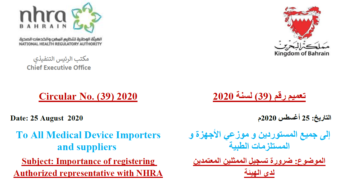 Circular No. (39) 2020: To All Medical Device Importers and Suppliers - Importance of Registering Authorized Representative with NHRA