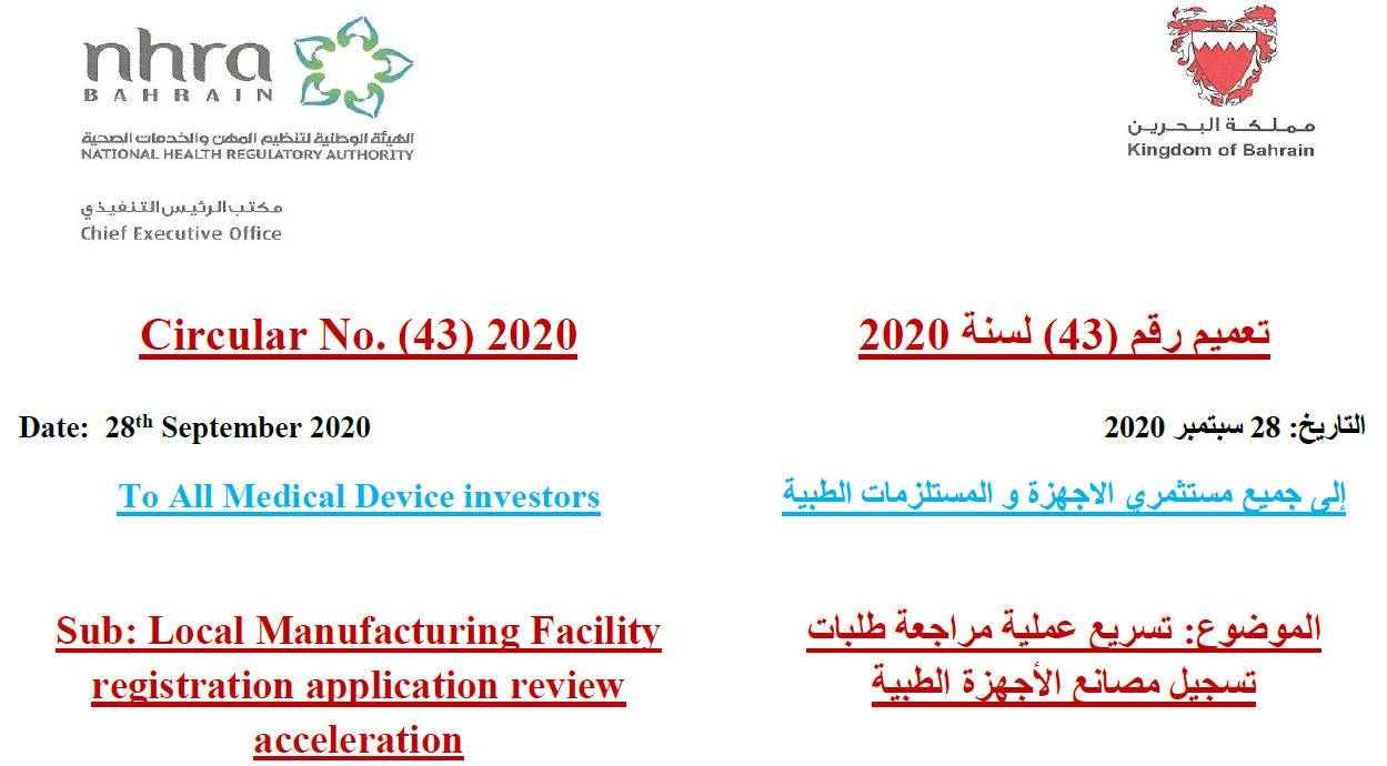 Circular No. (43) 2020: To All Medical Device Investors - Local Manufacturing Facility Registration Application Review Acceleration