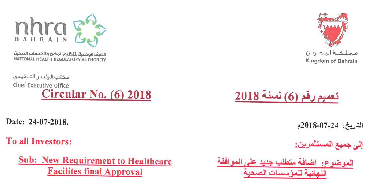Circular No. (6) 2018: To All Investors - New Requirements to Healthcare Facilities Final Approval