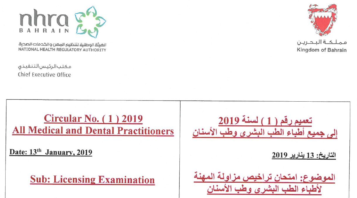 Circular No. (1) 2019: To All Medical and Dental Practitioners - Licensing Examination