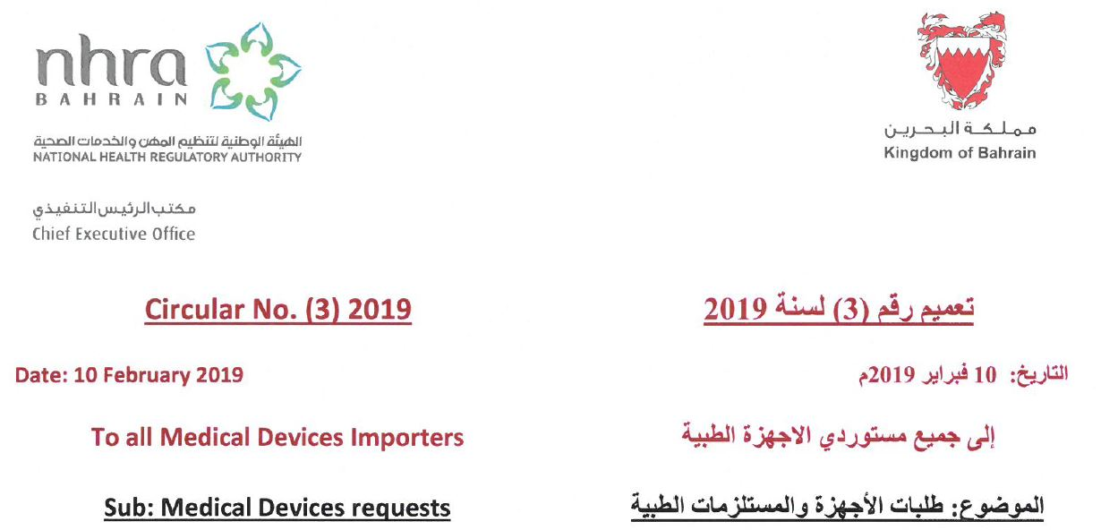 Circular No. (3) 2019: To All Medical Devices Importers - Medical Devices Requests
